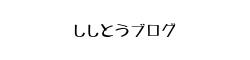 ししとうブログ